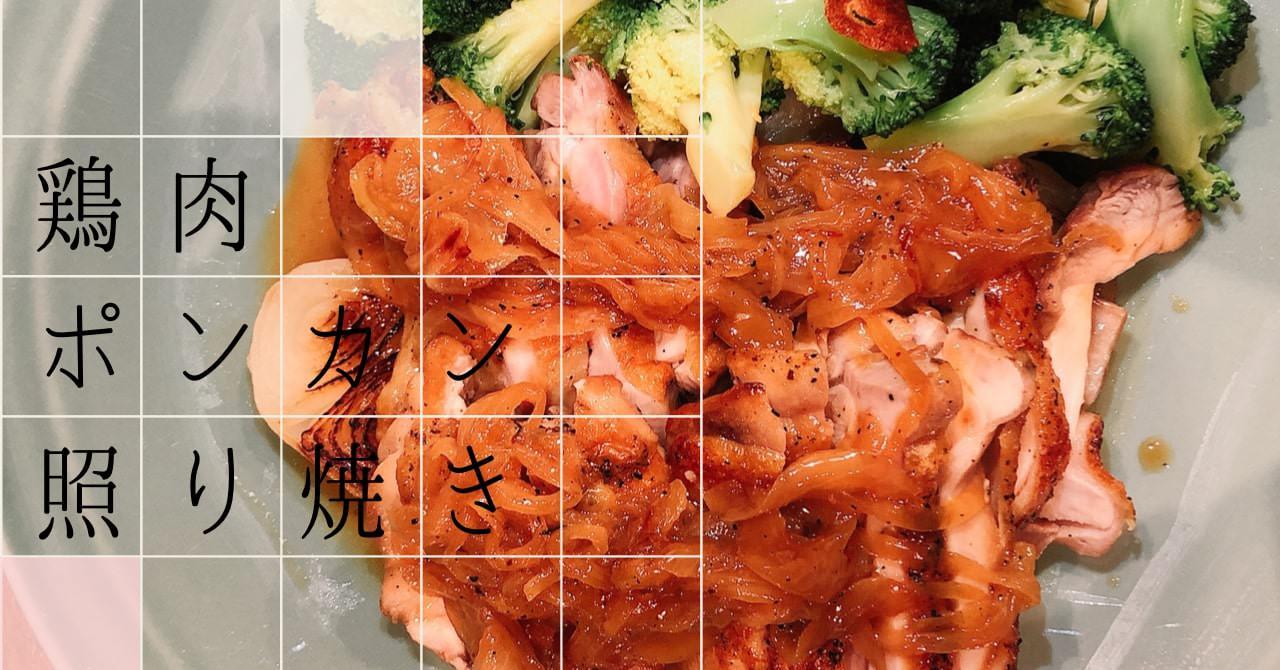 鶏肉ポンカン照り焼きの画像です