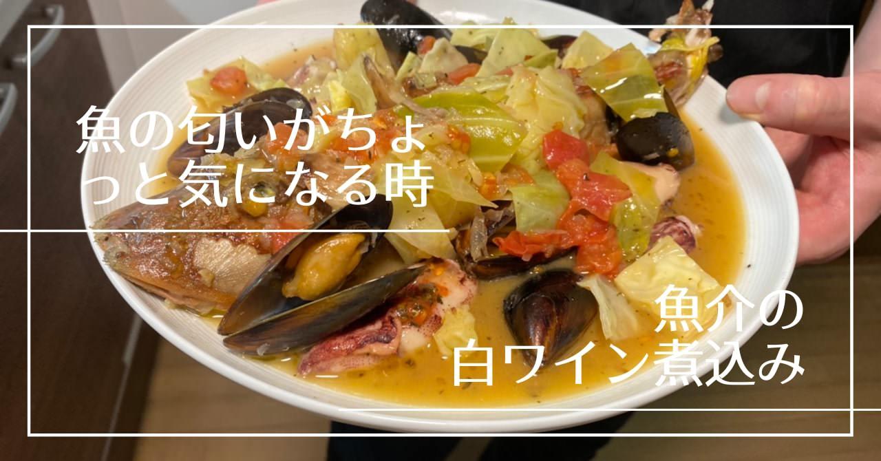 魚介の白ワイン煮込みのアイキャッチ画像です