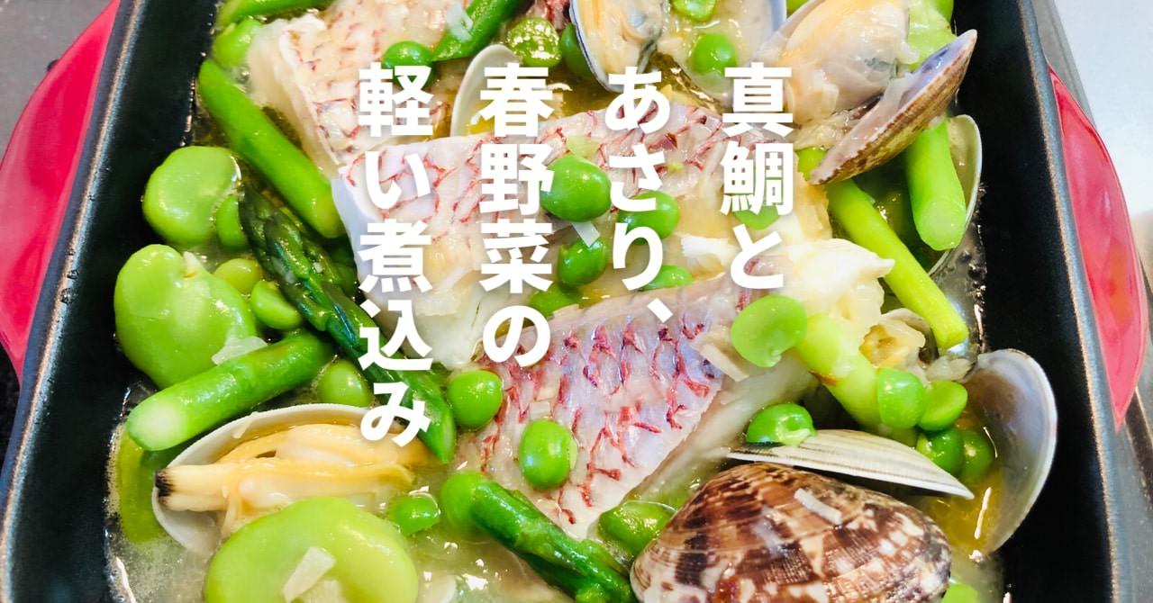 真鯛とアサリ、春野菜の軽い煮込みのアイキャッチ画像です