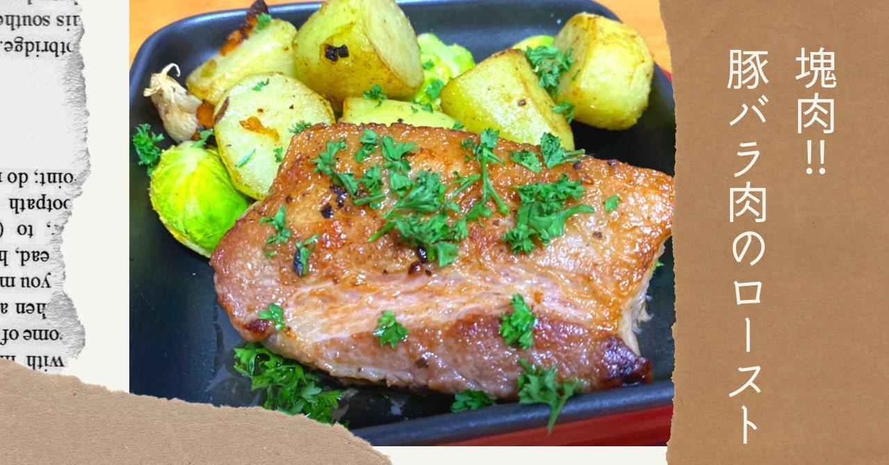 塊肉!!豚バラ肉のローストのアイキャッチ画像です