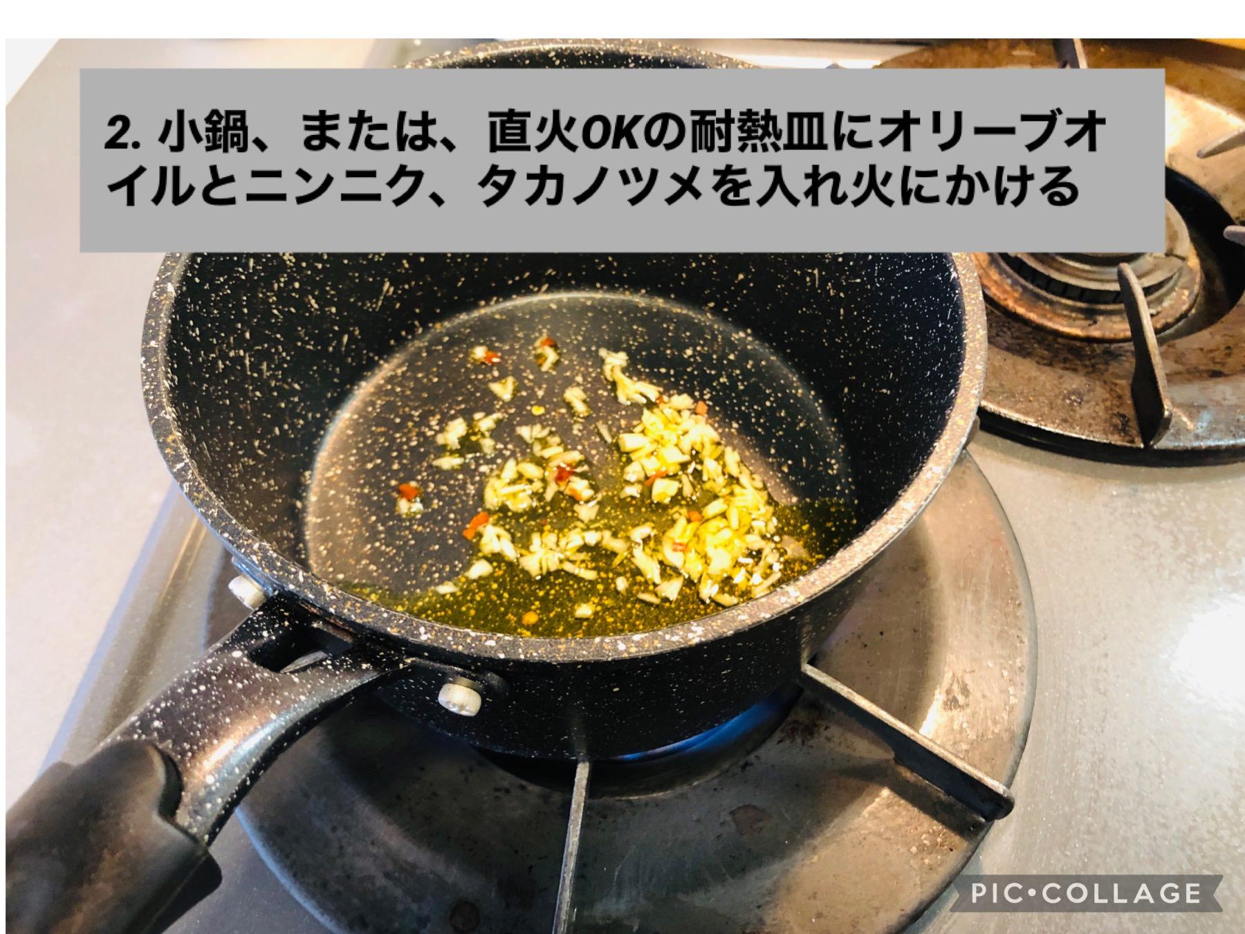 小鍋、又は直火OKの耐熱皿にオリーブオイルとニンニク、タカノツメを入れ火にかける様子の画像です