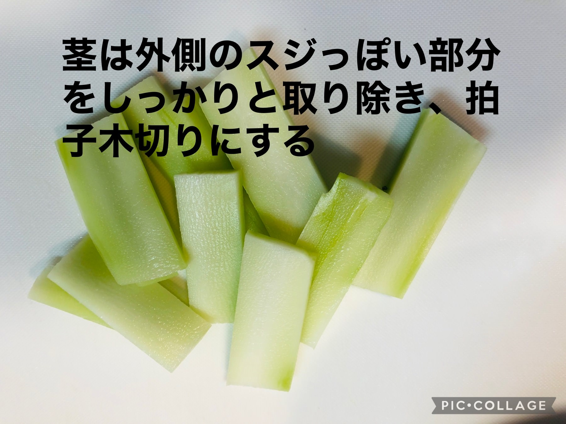 ブロッコリーの茎を拍子木切り下画像です