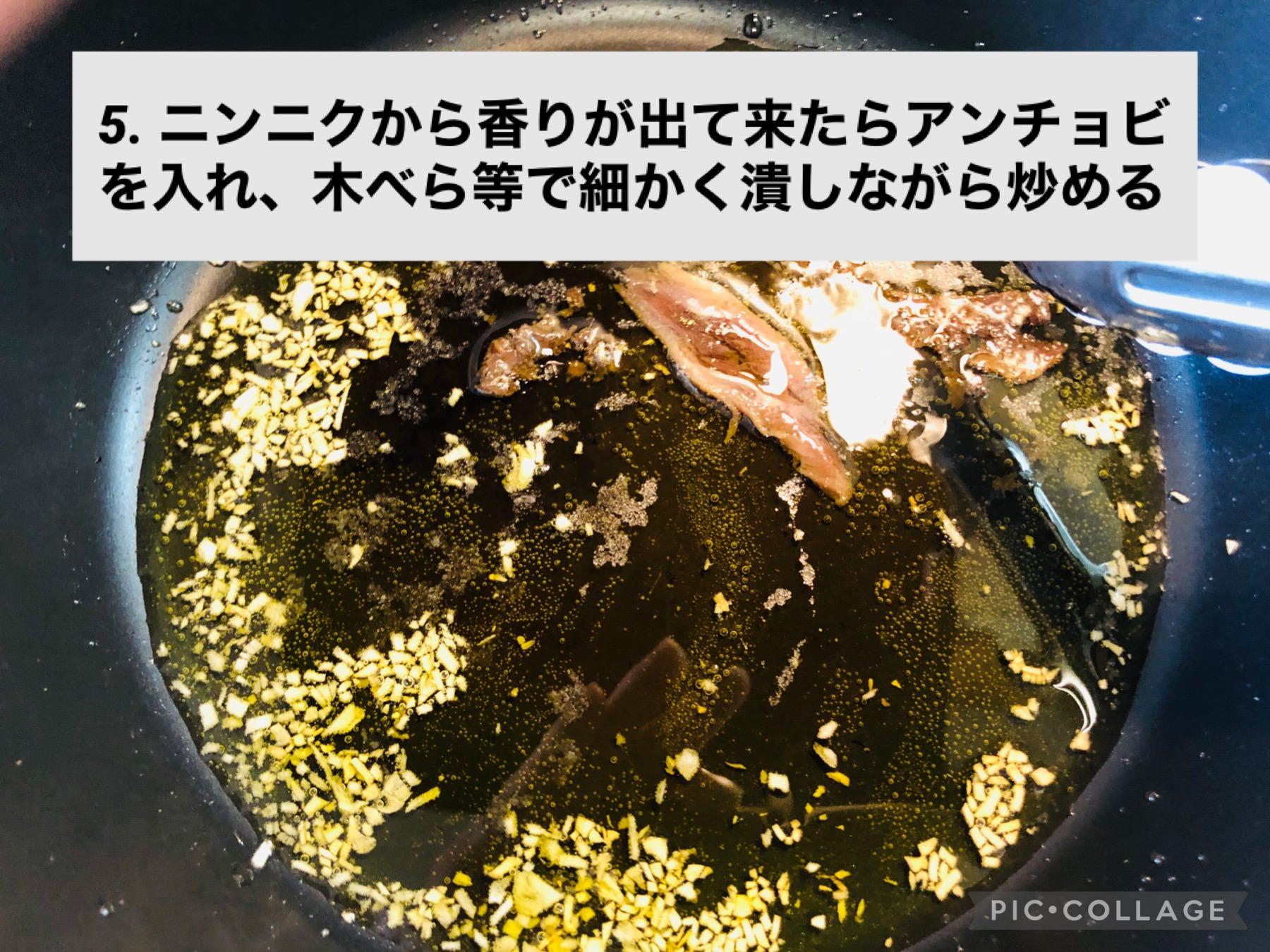 ニンニクの香りが出てきたのでアンチョビを入れて細かく潰し途中の画像です