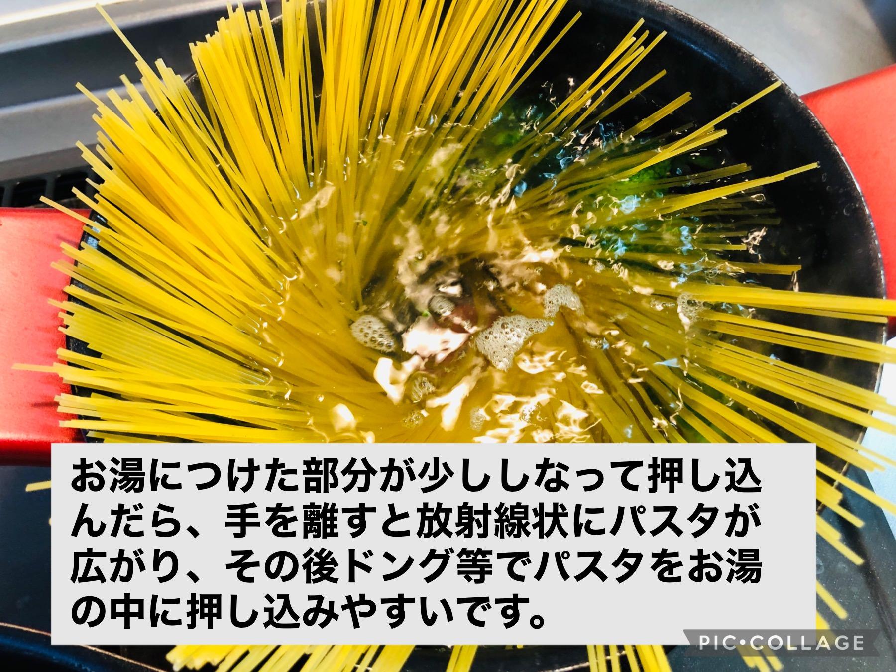 パスタの麺を詰りながら入れ、手を離し麺が放射線状に広がっている様子の画像です