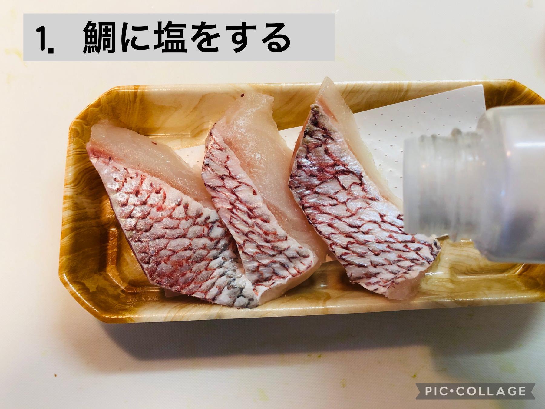 鯛に塩をする様子の画像です