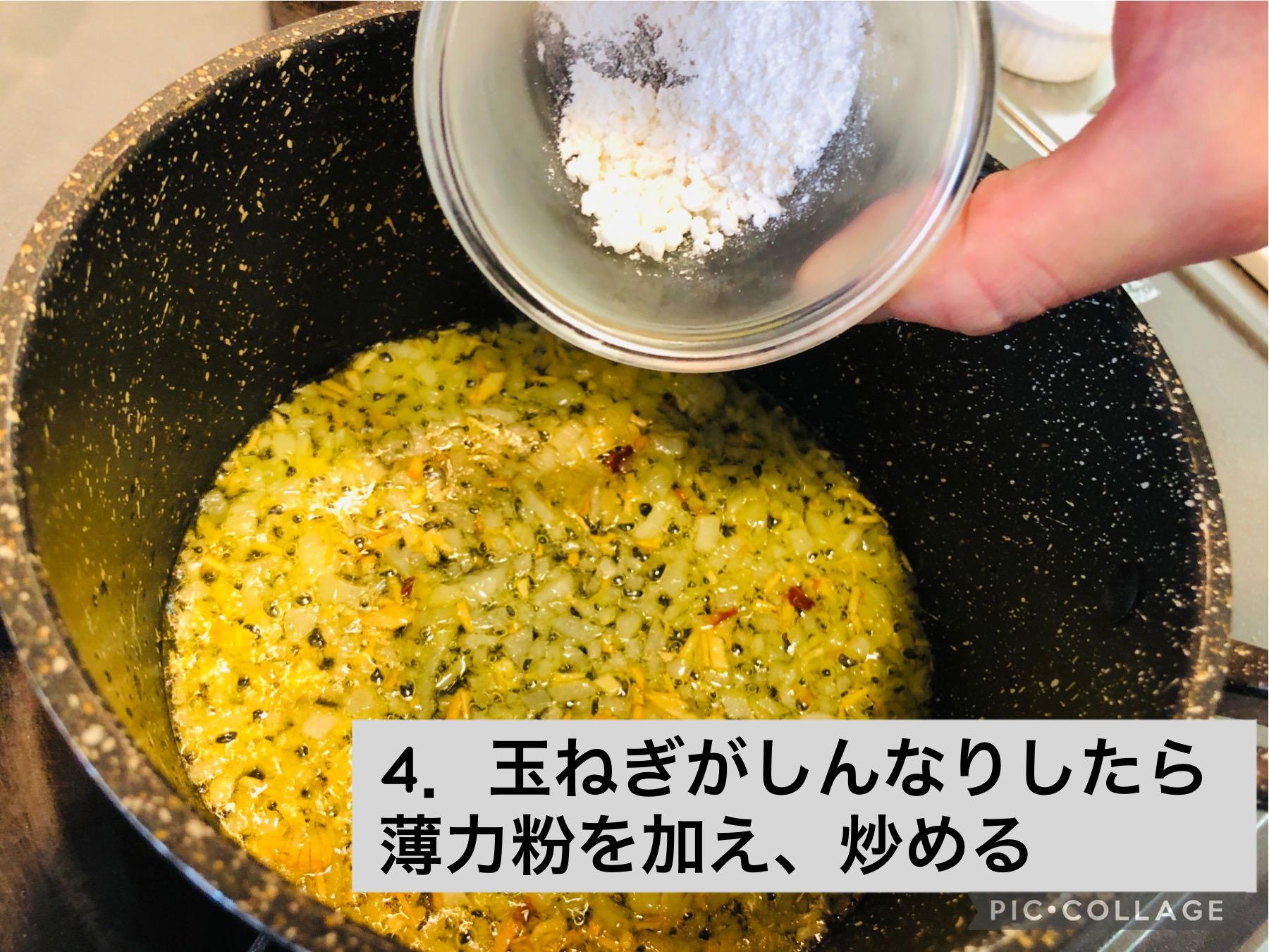 玉ねぎがしんなりしてきたら、小麦粉を加える様子の画像です