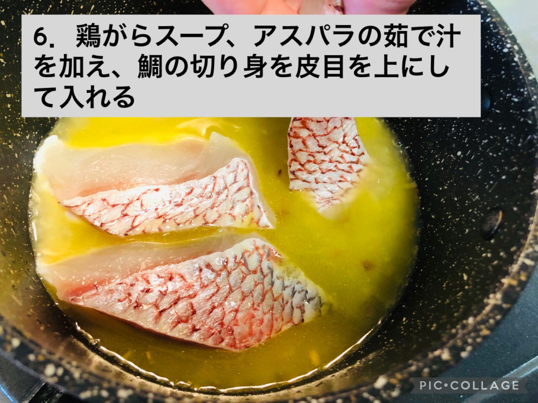 鶏ガラスープ、(あればアスパラの茹で汁)を加え、鯛の切り身を皮目を上にして入れる様子の画像です
