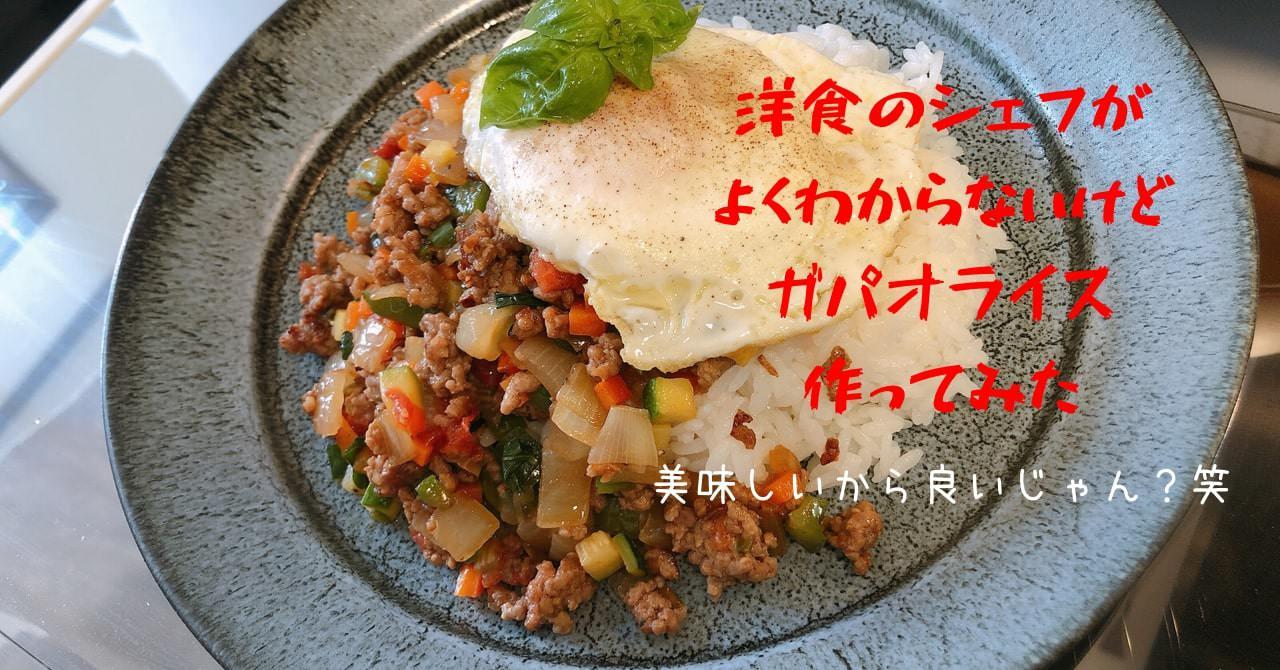 【本物知らないけど】ガパオライス【洋食のシェフが作ってみた】のアイキャッチ画像です