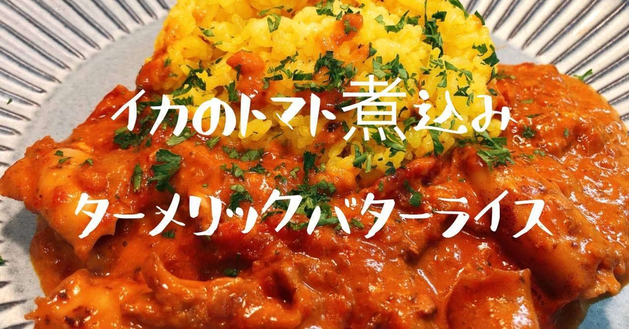 【簡単】イカのトマト煮込みターメリックライス添え【セート風】のアイキャッチ画像です