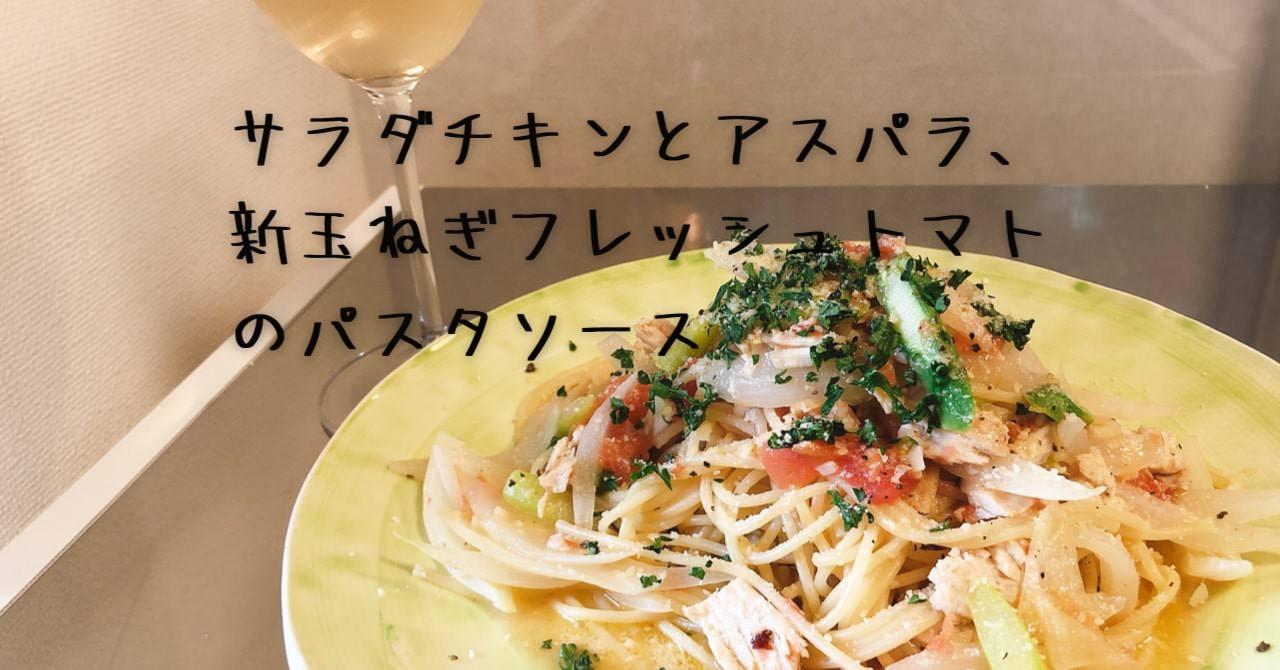 【シェフが毎年必ず作る】サラダチキンとアスパラ、新玉ねぎ、フレッシュトマトのパスタソース【簡単】のアイキャッチ画像です