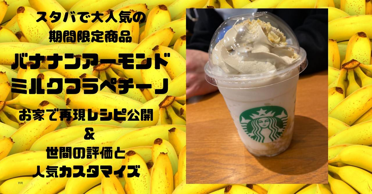 バナナンアーモンドミルクフラペチーノのアイキャッチ画像です