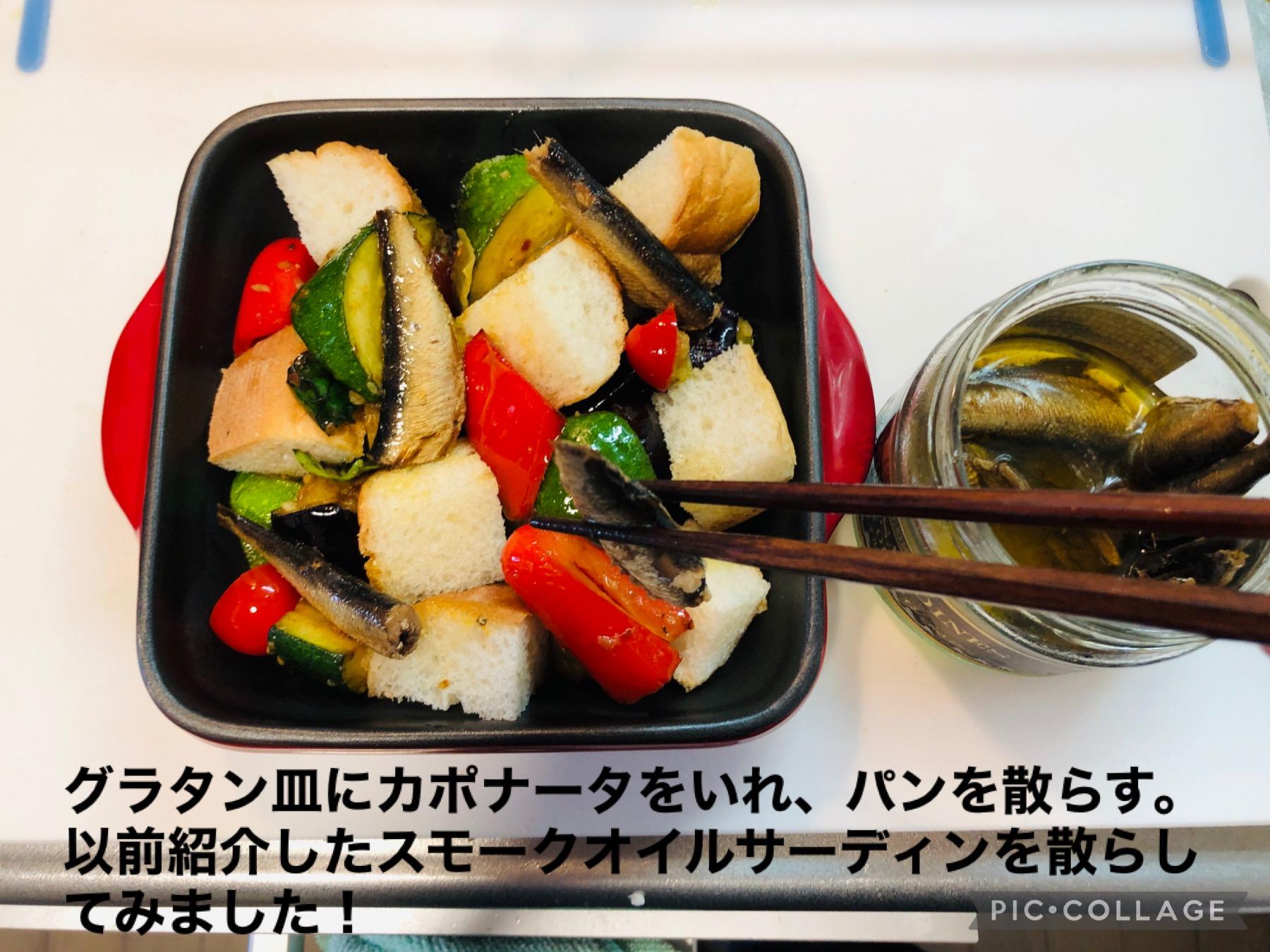 グラタン皿にカポナータとカットしたパンをちらし、スモークオイルサーディンを入れる様子の画像です