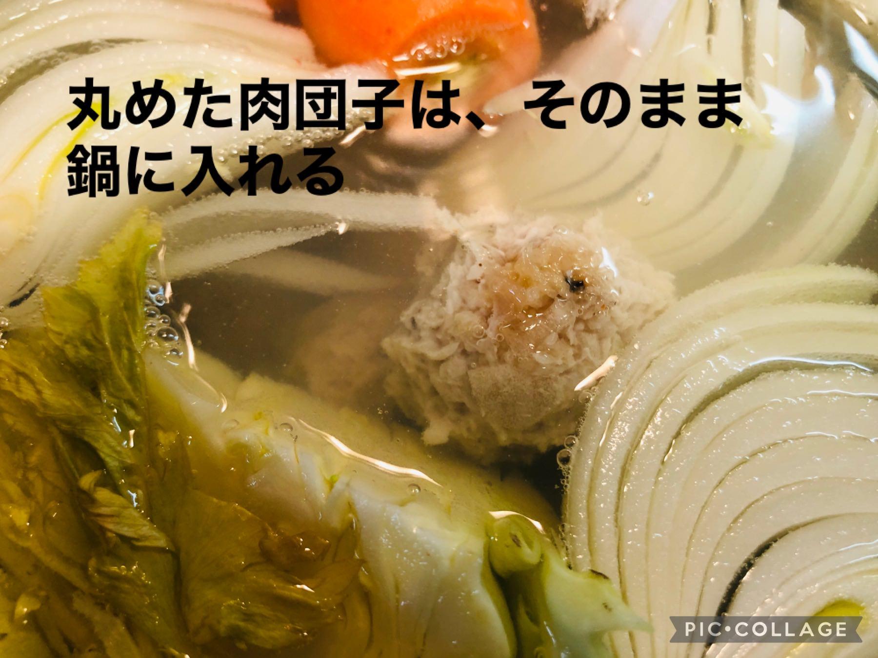 丸めた肉団子を野菜の入った鍋に落したが画像です