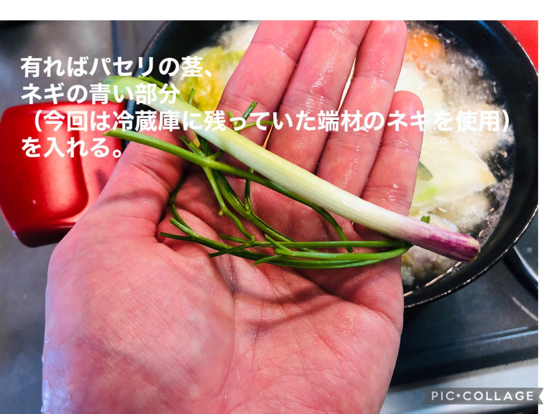 あればパセリの茎、ネギの端材を鍋に入れる様子の画像です