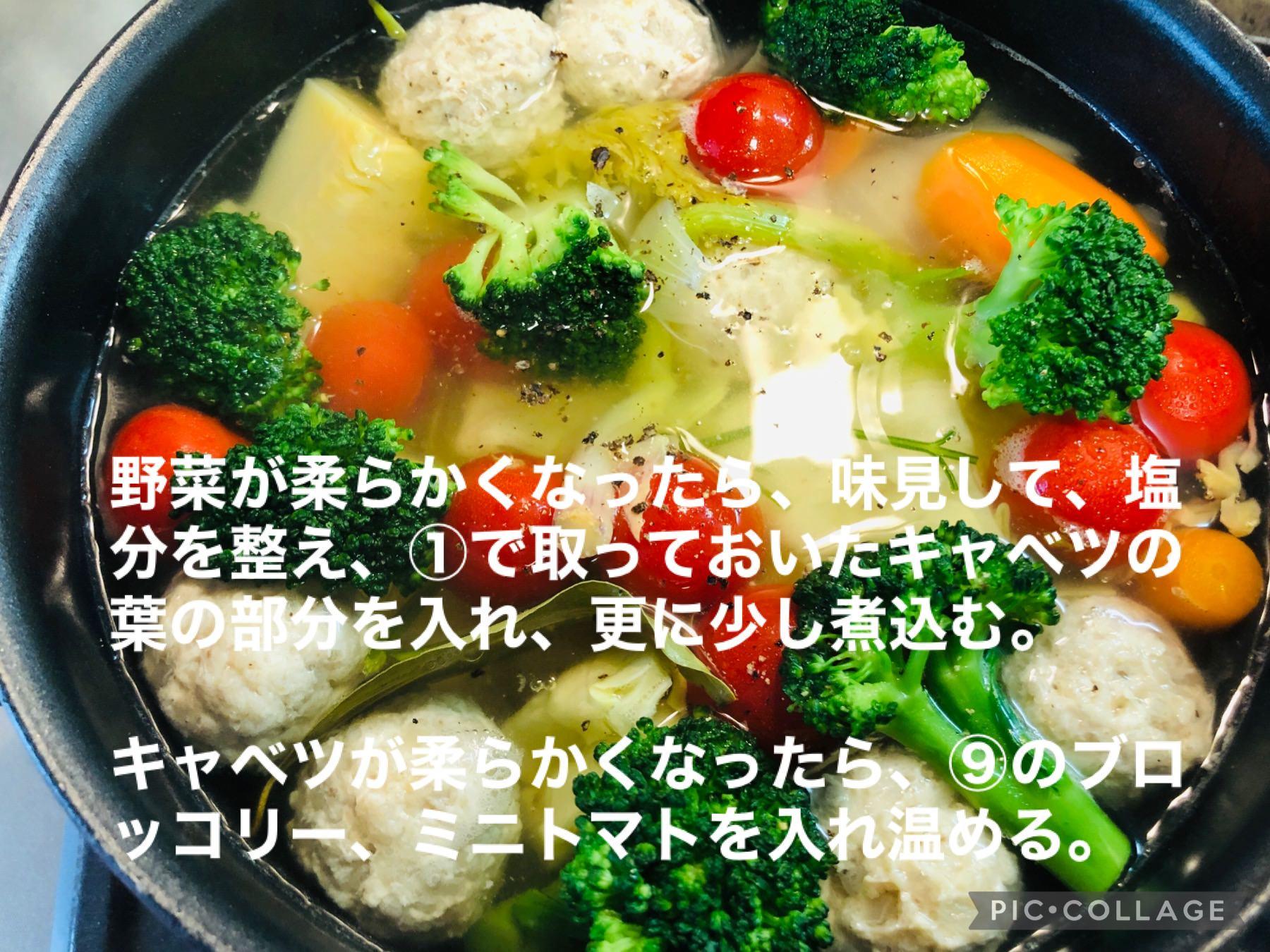 野菜が柔らかくなったので、キャベツの葉を入れ更に煮込み、塩ゆでしたブロッコリー、ミニトマトを入れた画像です