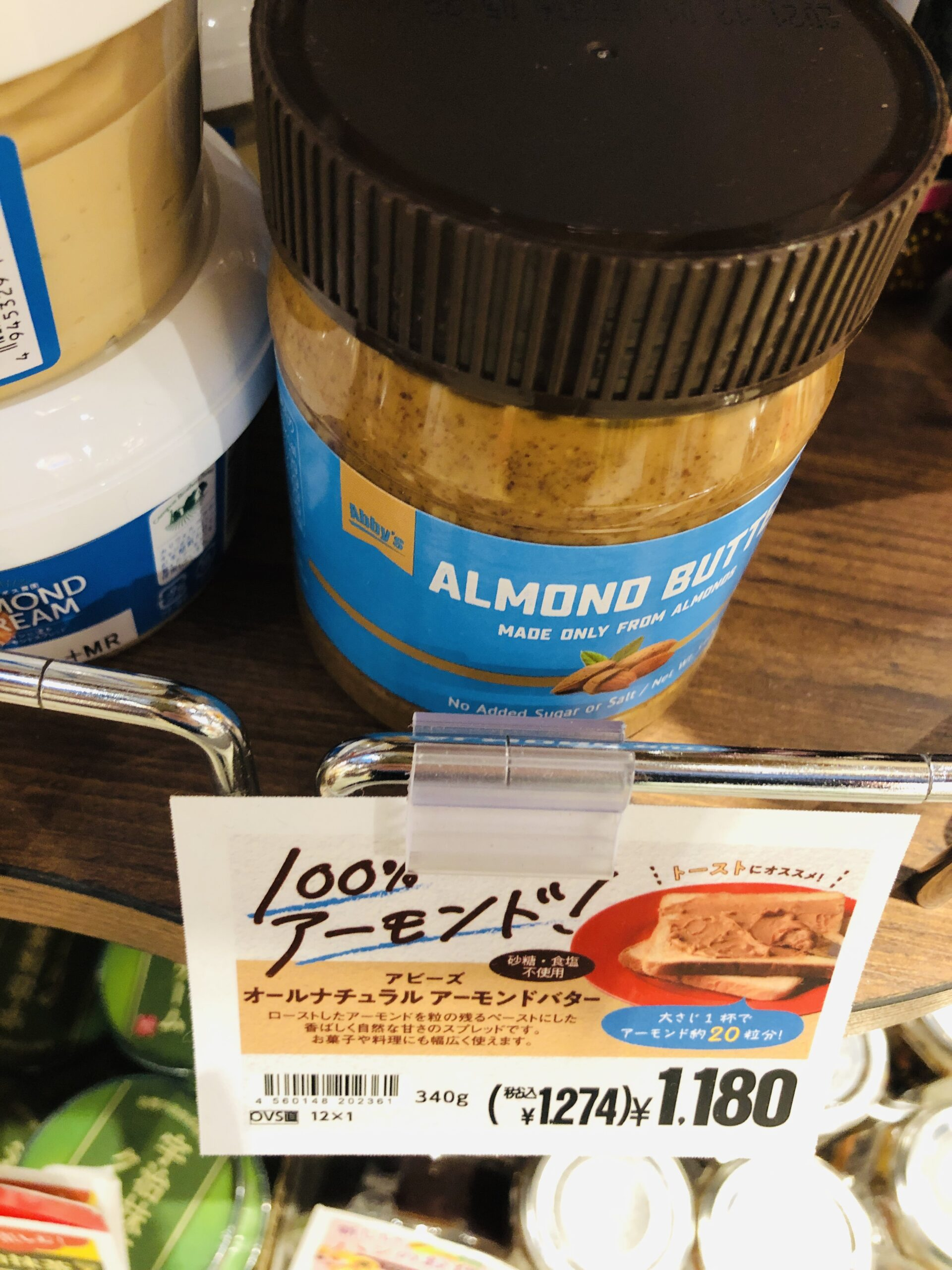 アーモンドペーストの店頭販売の画像です