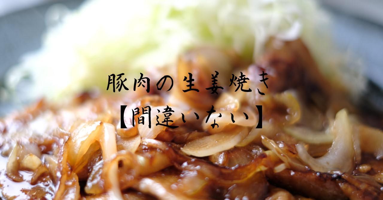 【ド定番】豚肉の生姜焼き【間違いない】のアイキャッチ画像です