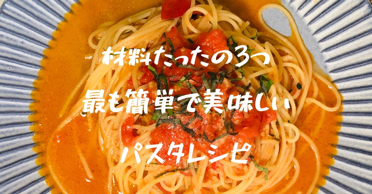【超簡単】トマトとニンニク、チーズだけで超美味しいパスタ【レシピ】のアイキャッチ画像です