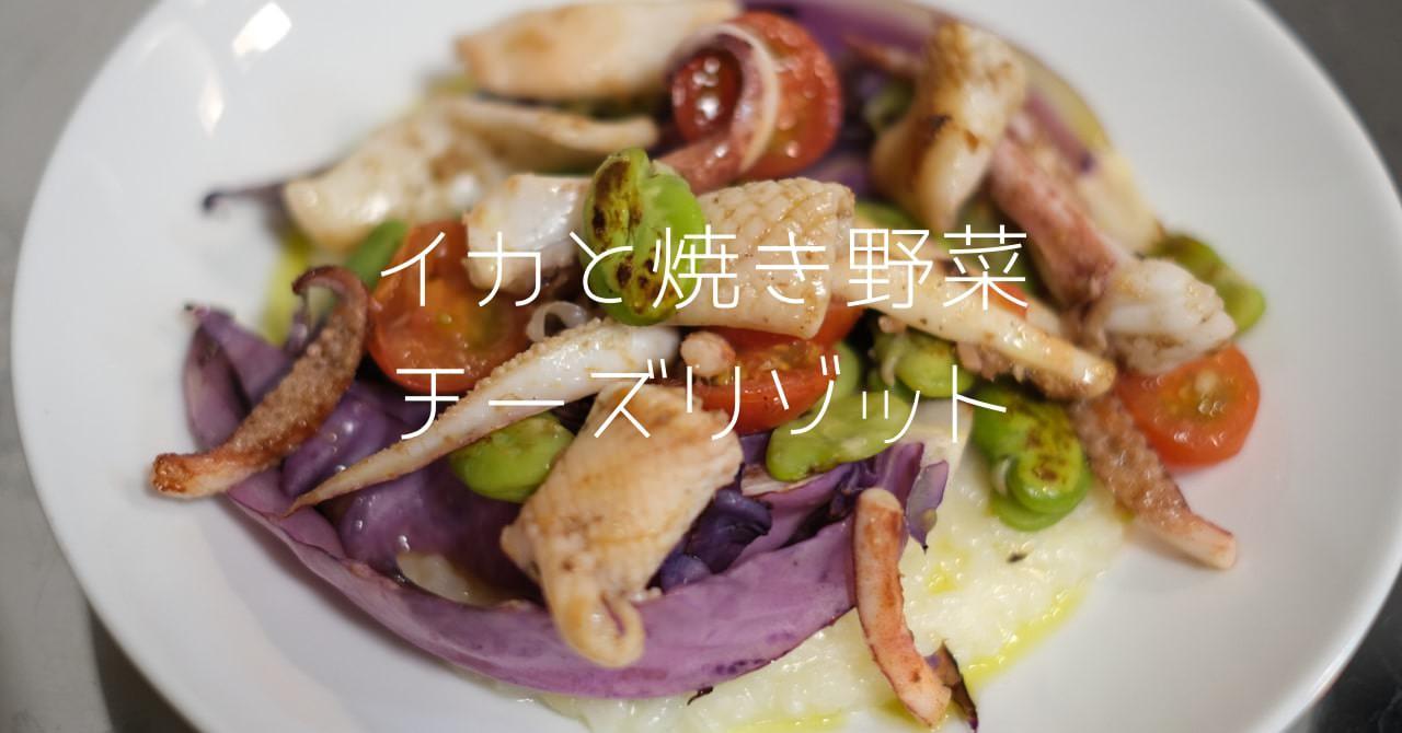 イカと焼き野菜のチーズリゾットのアイキャッチ画像です