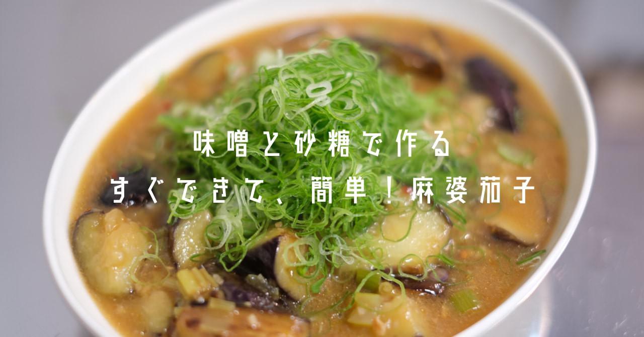 味噌と砂糖で作る すぐできて簡単麻婆茄子のアイキャッチ画像です