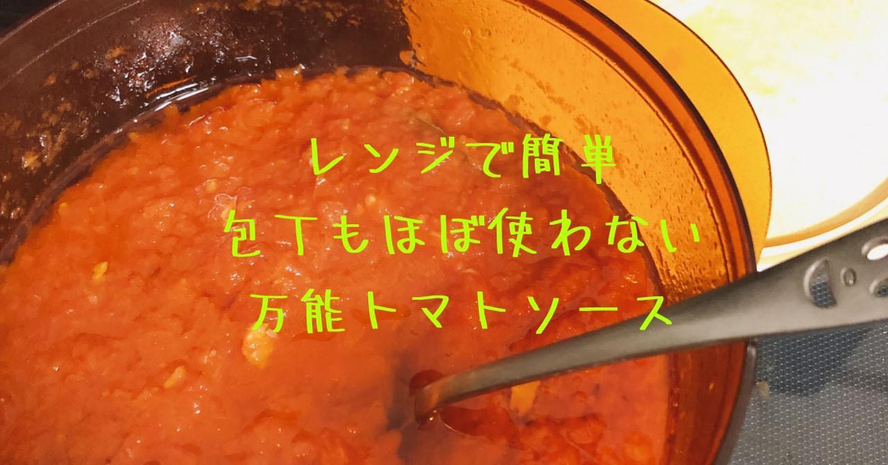 レンジで作る基本の万能トマトソースのアイキャッチ画像です