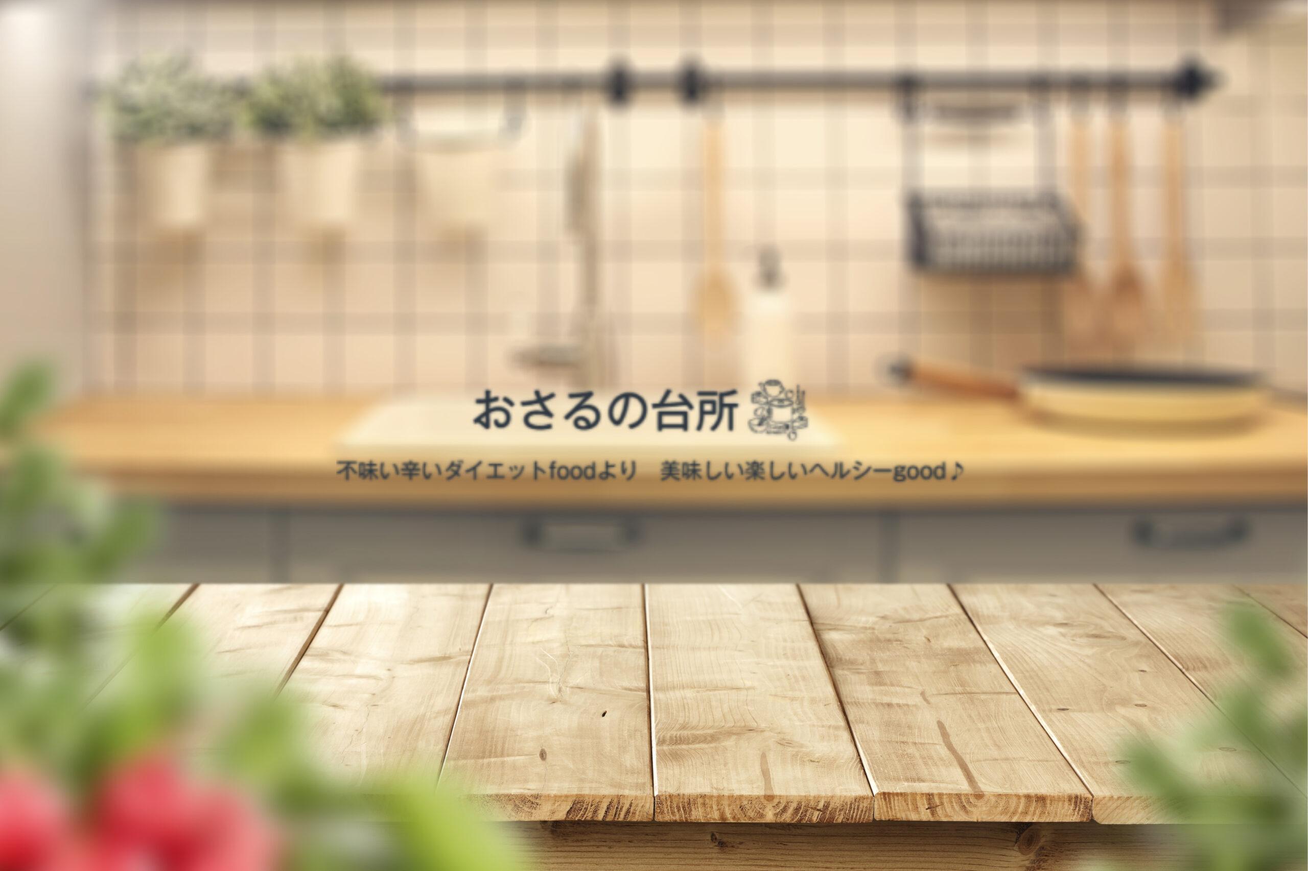 おさるの台所イメージトップ画像です