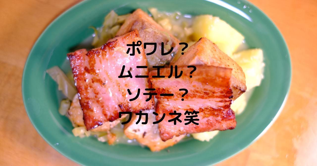 サーモンのムニエル厚切りベーコンと発酵キャベツ その煮汁のソースのアイキャッチ画像です