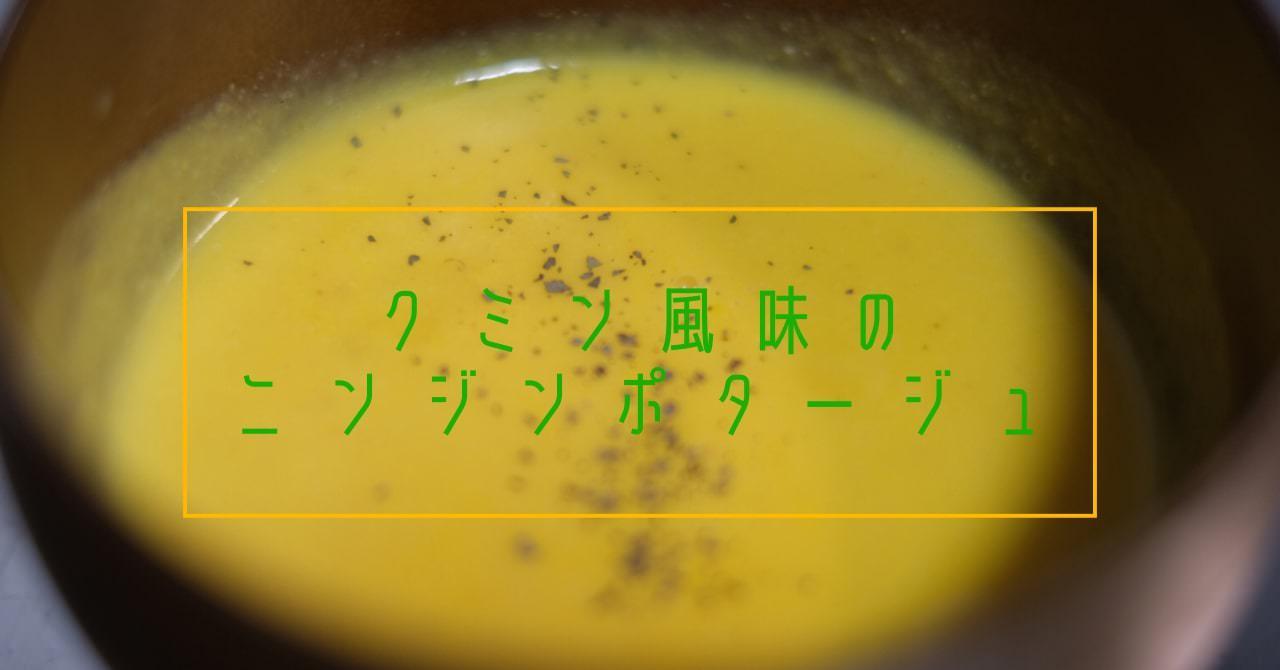 クミン風味のにんじんポタージュアイキャッチ画像です